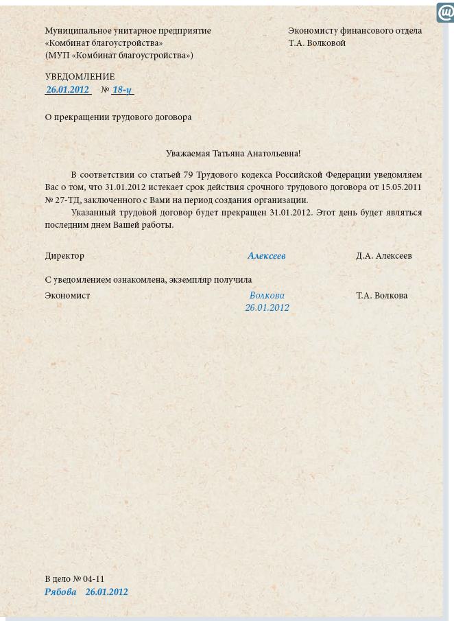 Заявление об увольнении по соглашению сторон образец