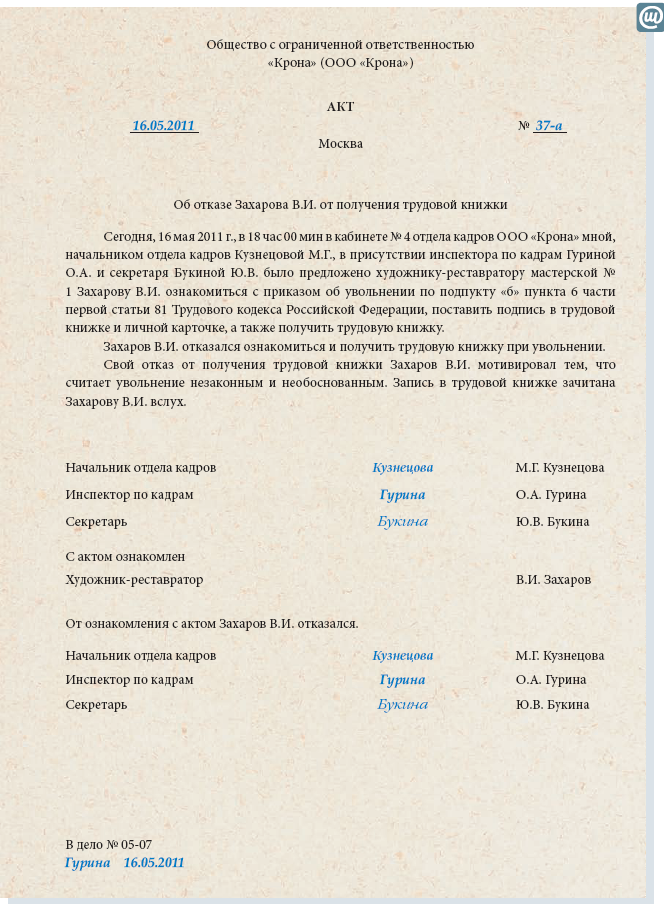 Пример справочник нового, Книга сотрудника - HR-Portal.ru, Книга - 11 Декабря 2013 - Blog - Luar-soll