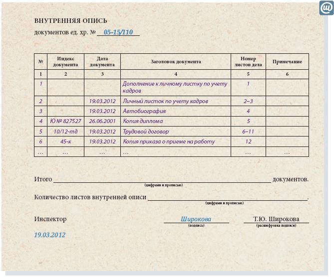 Бланк опись документов.