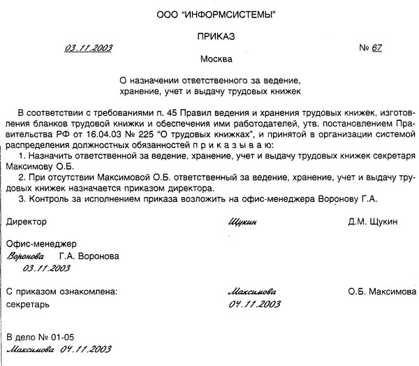 образец приказа о назначении старшего по смене - фото 3