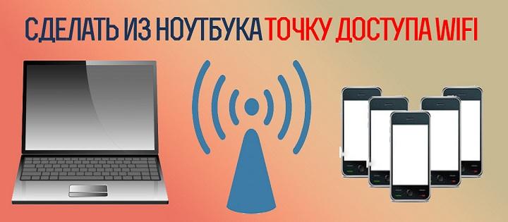 Как создать wifi точку на ноутбуке с 3g модема - Bonbouton.ru