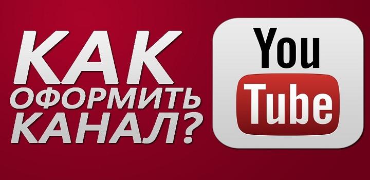 Как сделать аву для канала youtube