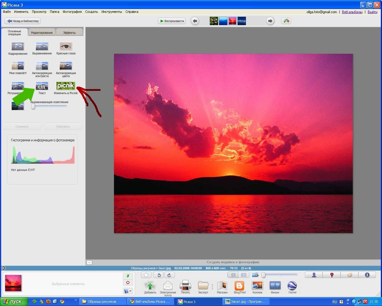 Новым годом, как сделать свою картинку с надписью на компьютере