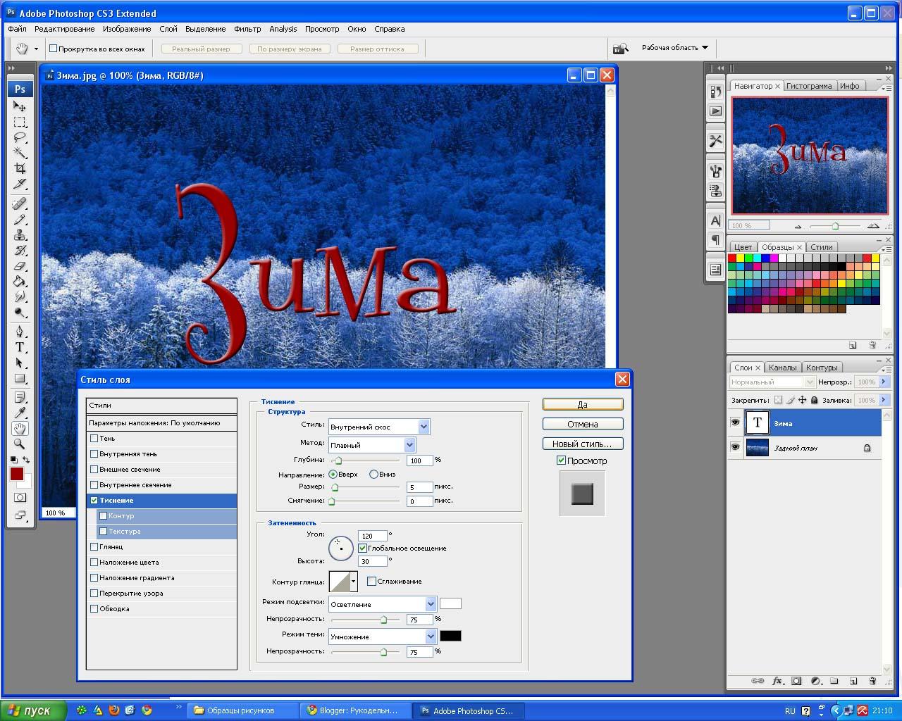 Adobe photoshop как сделать вертикальный текст6
