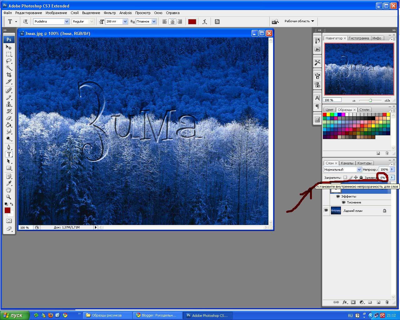 Как сделать подпись на фото paint