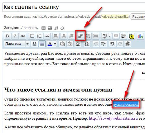 Как сделать ссылку в текст вк