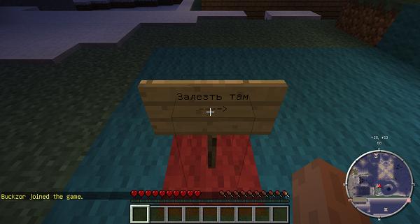как сделать летаюшии таблички в minecraft сервере #7