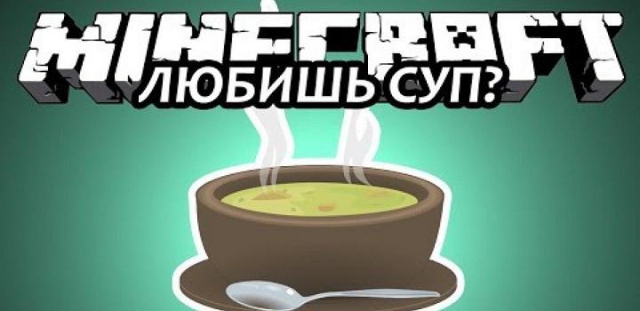 Как в майнкрафте сделать суп?