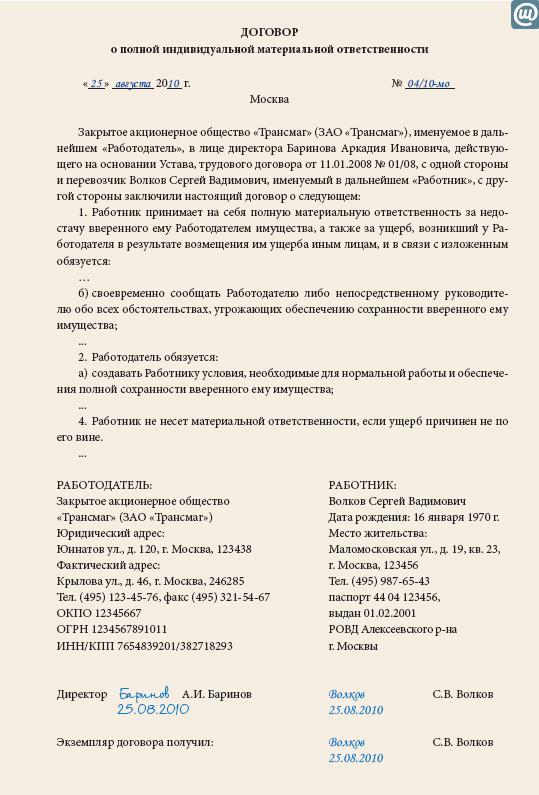 Договор о мат ответственности системного администратора безумца, умершего