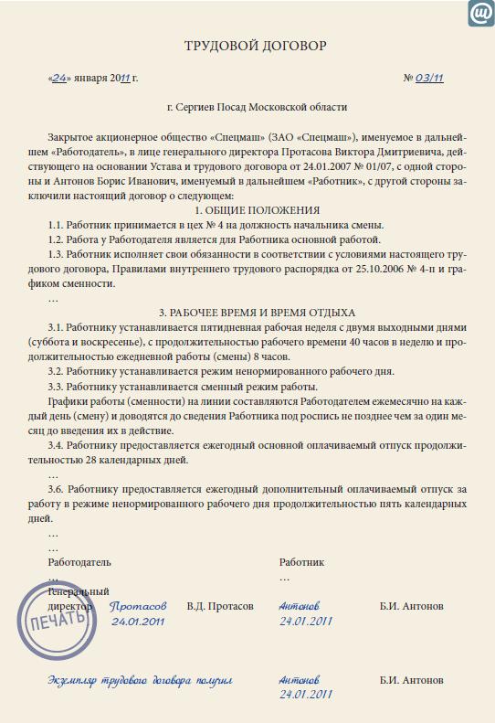Образец трудового договора при сменном графике работы чеки для налоговой Гончарный проезд