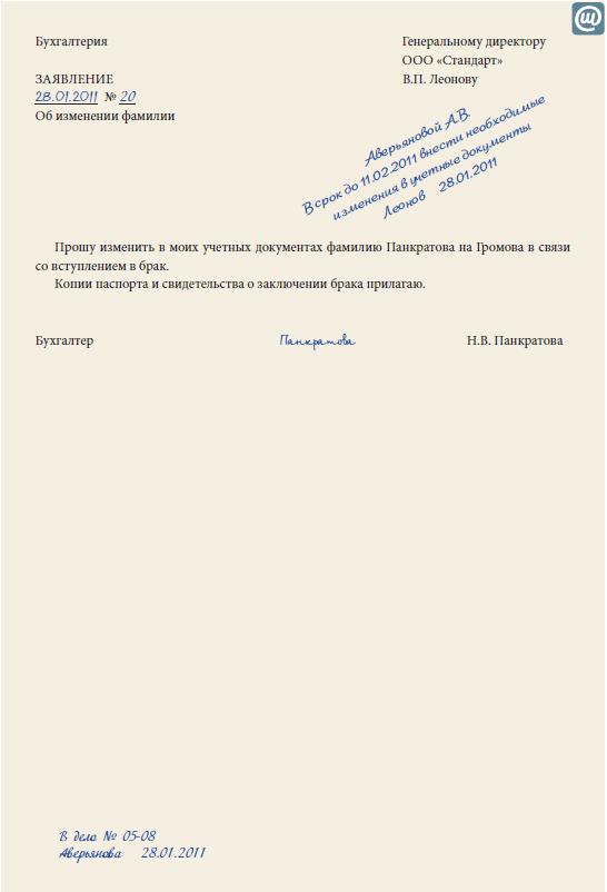 Заявление В Отдел Кадров На Смену Фамилии Образец - фото 9