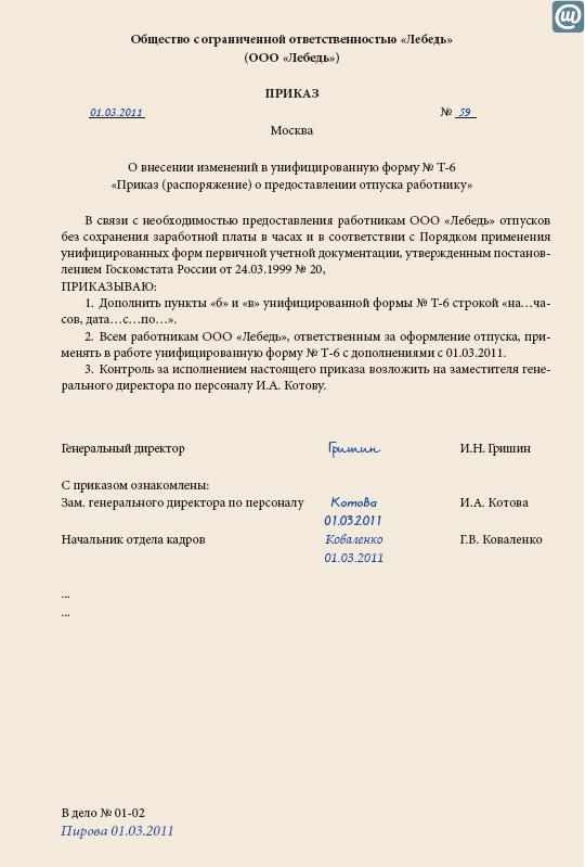 форма бланка приказа на отпуск без сохранения зарплаты