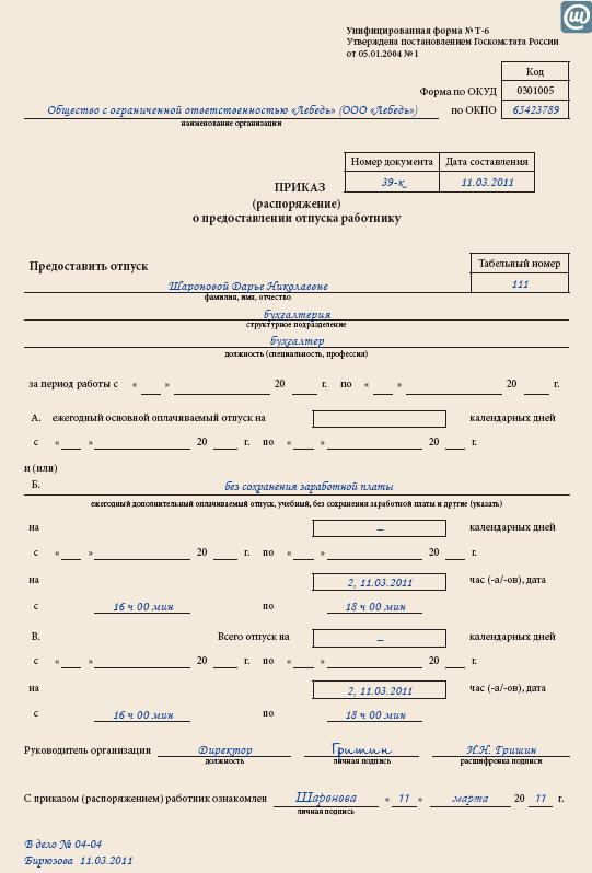 Закрытие месяца. не указан способ распределения счета 20,23,25,26