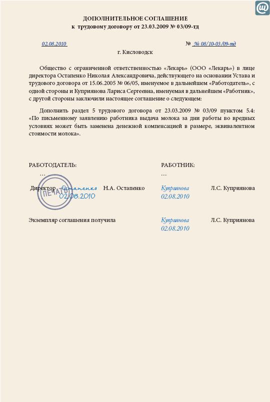 Договор на компенсацию гсм сообщил