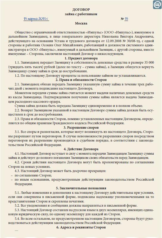 Проект договора учредителей о беспроцентном взносе