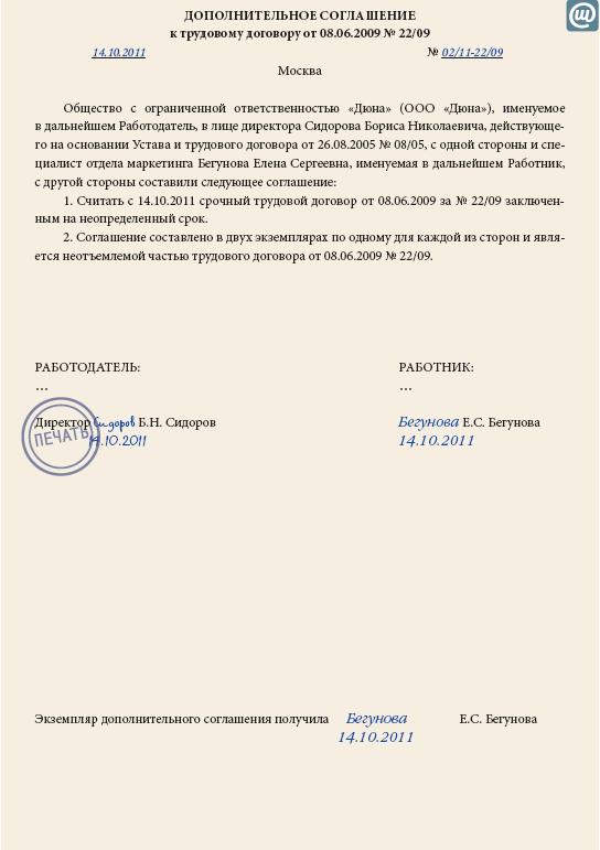 доп соглашение об изменении преамбулы договора образец