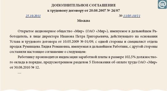 Образец доп соглашения о продлении срока действия договора.