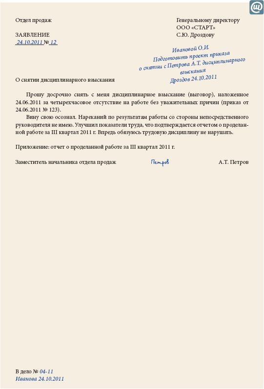 приказ о снятии взыскания образец