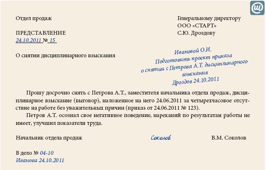 заявление в суд образец снятие дисциплинарного взыскания почти тотчас
