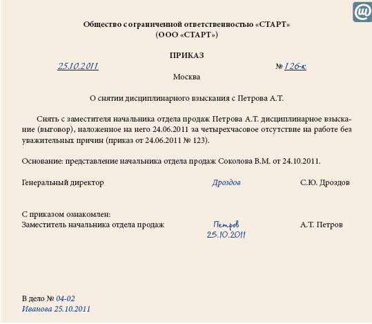 Элвин, образец приказа об отмене приказа о дисциплинарном взыскании по суду это