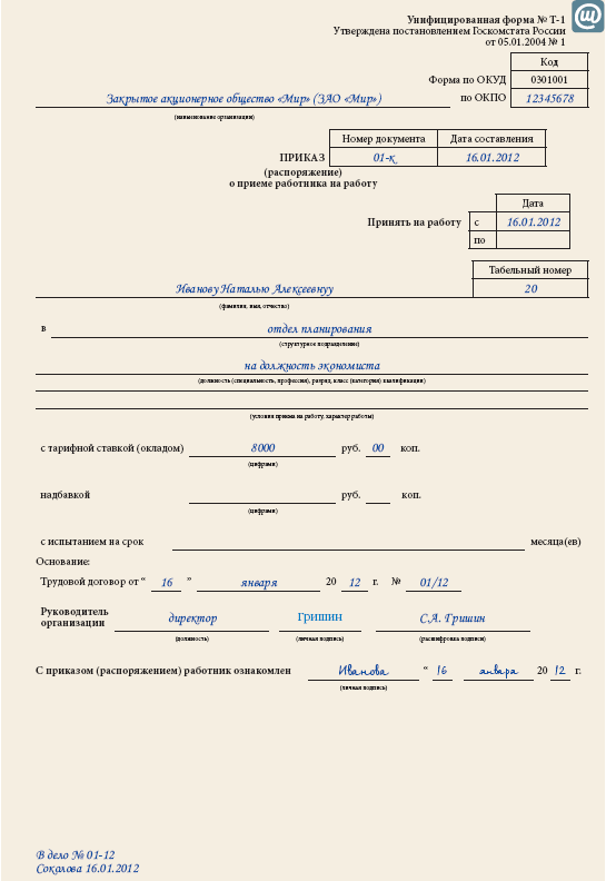 образец приказа о приеме на работу на полставки PrimaLoft