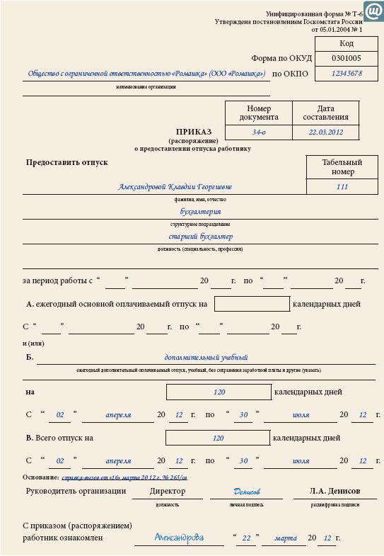 Образец приказ об ученическом отпуске