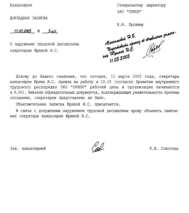 форма бланка трудового соглашения по госту р 6.30-2003