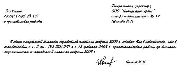образец заявление по ст 142 тк рф